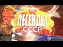 Легенды СССР Советская эстрада