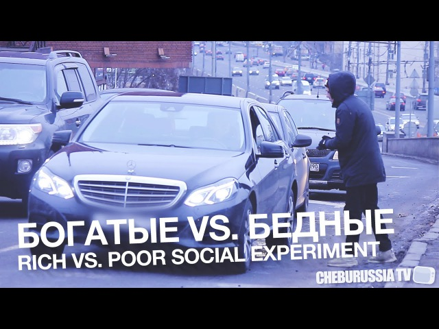 Богатые vs. Бедные Rich vs. Poor Social Experiment