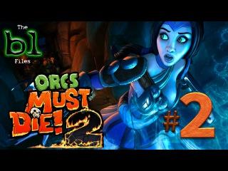 Orcs Must Die 2 (кооператив) #2 - MiLaManka and TheRyab