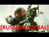 RUSSIAN LITERAL Crysis 3