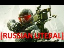 [RUSSIAN LITERAL] Crysis 3