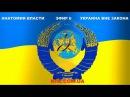 Украина вне закона АНАТОМИЯ ВЛАСТИ 6