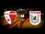 Сьон - Рубин 2 : 1 Обзор матча. Лига Европы. 17. 09. 2015. HD