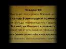 Псалом 90 - Молитва о защите (Живый в помощи)