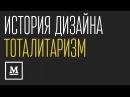 История дизайна Выпуск 3 Тоталитаризм