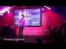 Большой Открытый Микрофон - Татьяна Щукина