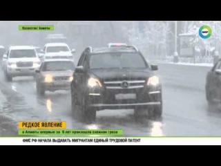 В Алматы впервые за 9 лет произошла снежная гроза.