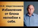 Шерстенников Н И Шерстенников демонстрирует приём избавления от блока нелюбви к себе