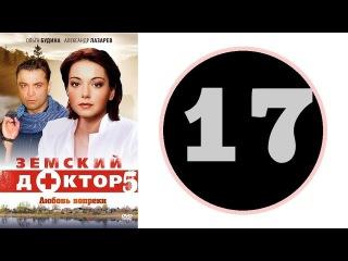 Земский доктор 5 сезон 17 серия (2014 год) (Русский сериал)