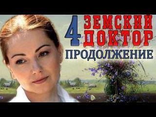 Земский доктор Продолжение 4 серия (2011) Сериал Мелодрама (2 сезон)