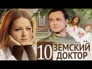 Земский доктор 10 серия (2010) Сериал Мелодрама (1 сезон)
