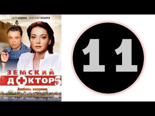 Земский доктор 5 сезон 11 серия (2014 год) (Русский сериал)