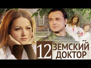Земский доктор 12 серия (2010) Сериал Мелодрама (1 сезон)