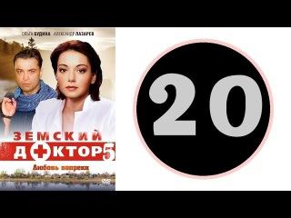 Земский доктор 5 сезон 20 серия (2014 год) (Русский сериал)