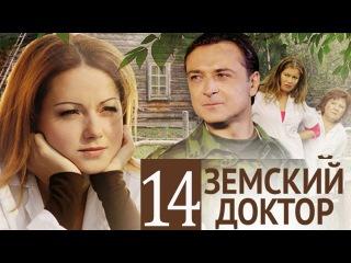 Земский доктор 14 серия (2010) Сериал Мелодрама (1 сезон)