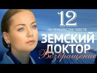 Земский доктор. Возвращение 12 серия (2013) Мелодрама фильм кино сериал