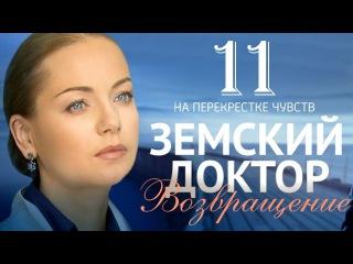 Земский доктор. Возвращение 11 серия (2013) Мелодрама фильм кино сериал