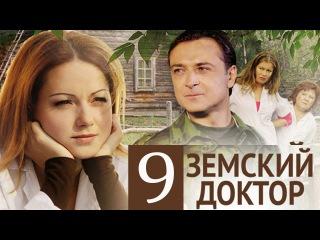 Земский доктор 9 серия (2010) Сериал Мелодрама (1 сезон)