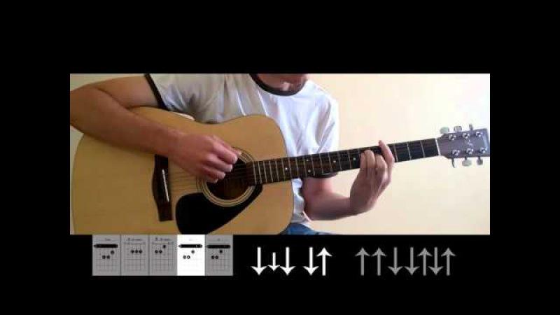 Мері - Вокзали гра на гітарі (акорди)