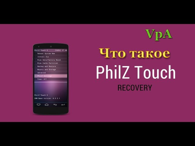 Что такое PhilZ Touch Recovery