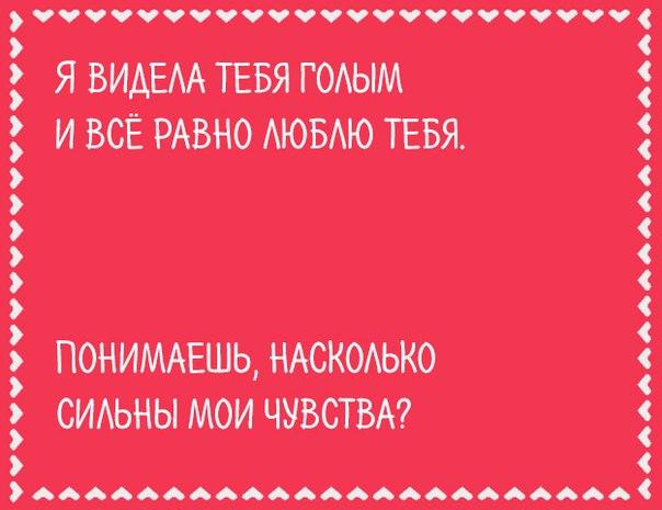 валентинки для женатых людей