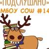 Подслушано МБОУ СОШ #14 г. Ногинск