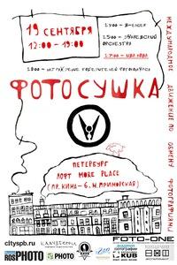 19.09*ФОТОСУШКА – фестиваль хорошего настроения