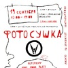 19.09|ФОТОСУШКА – фестиваль хорошего настроения
