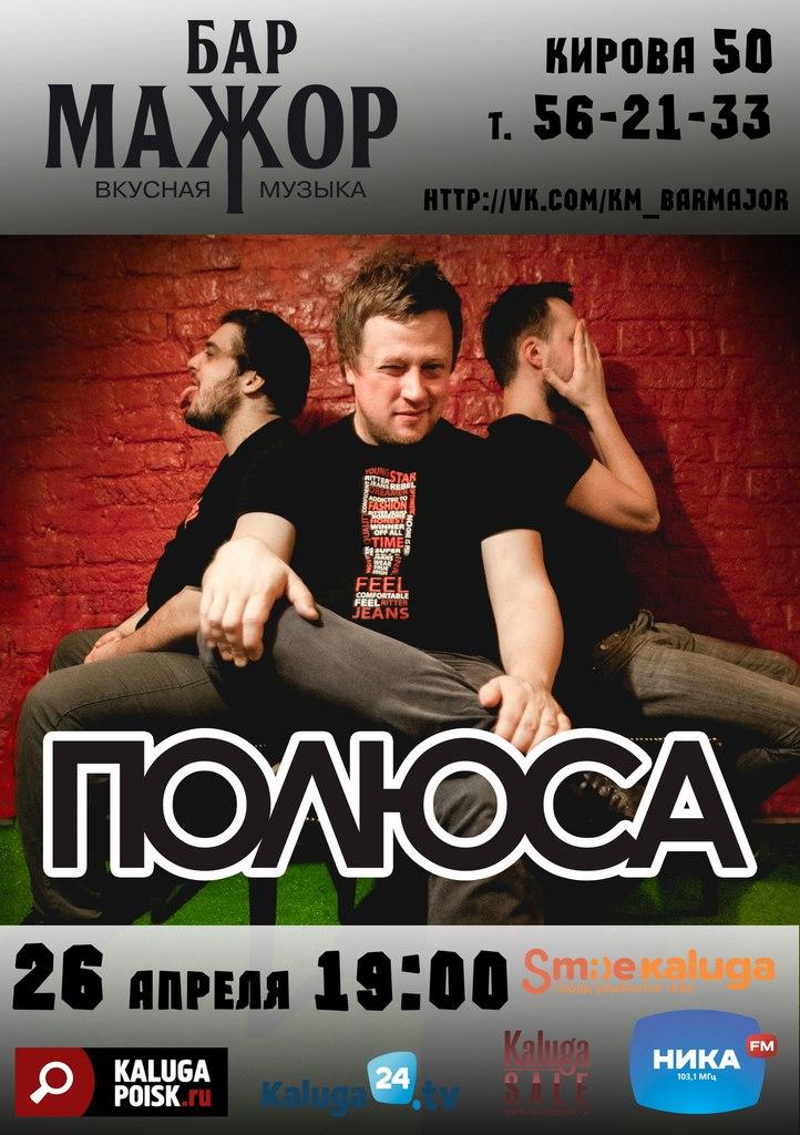 Афиша Калуга 26.04 / ПОЛЮСА / БАР МАЖОР