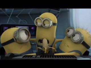 Миньоны. Банан (Banana) (2010) (Короткометражка)