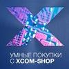 XCOM-SHOP — играй и покупай за полцены