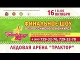 Самое ожидаемое событие года! Грандиозный финал Всероссийского конкурса Татарочка-2015 в Челябинске!!!