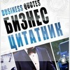 Бизнес-цитатник. Online журнал