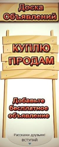 Бесплатные объявления Ростова-на-Дону и Ростовской