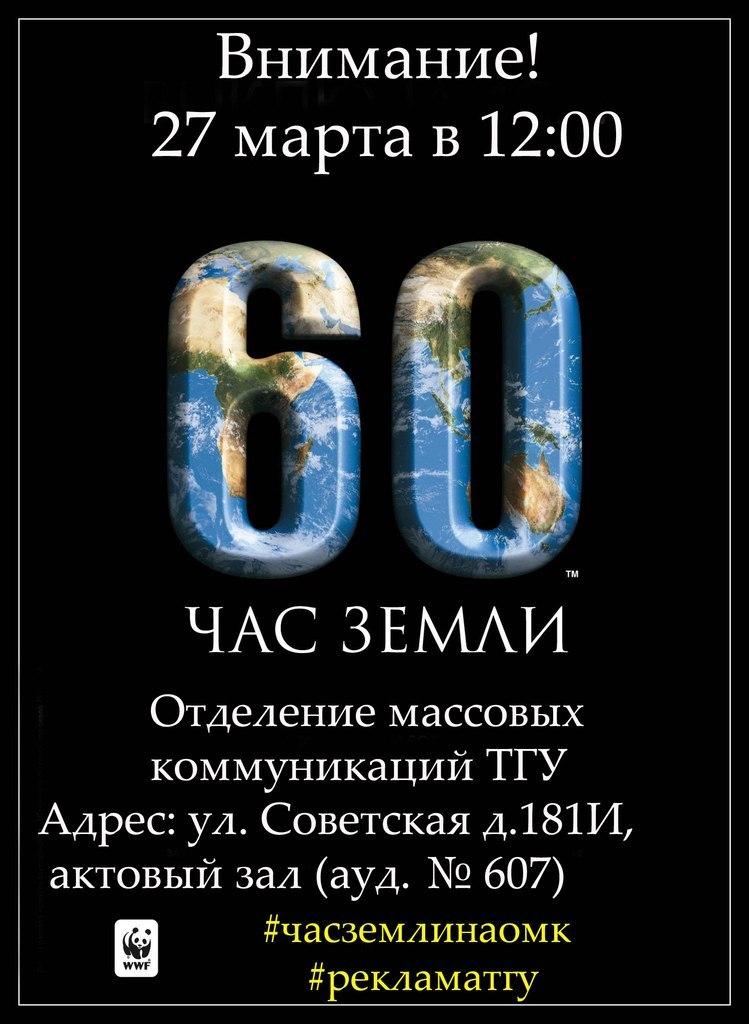 Афиша Тамбов Час Земли на ОМК