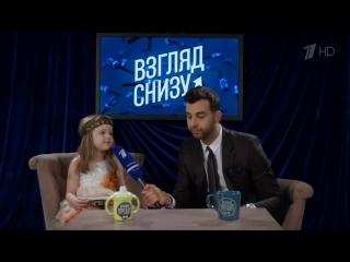 «Взгляд снизу» / Все выпуски подряд - 2015 г.
