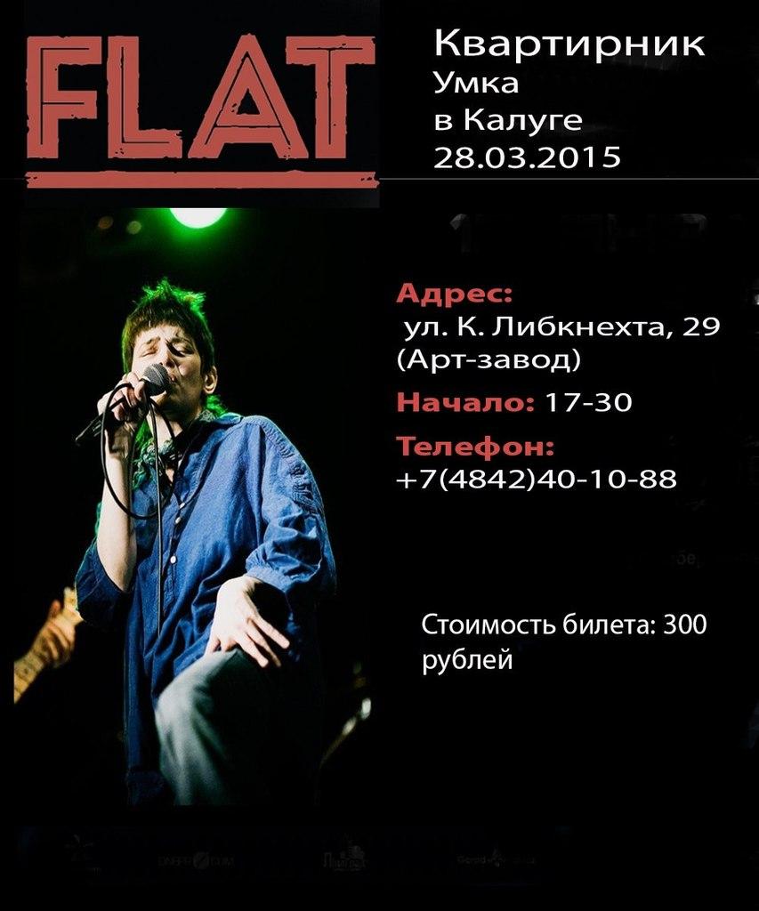 Афиша Калуга 28.03 Квартирник Умки (Аня Герасимова) на FLAT