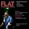 28.03 Квартирник Умки (Аня Герасимова) на FLAT