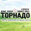 Дэнс Холл «Торнадо» - Dance Hall «Tornado»
