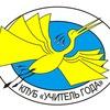 """Клуб """"Учитель года Вологодской области - live"""""""