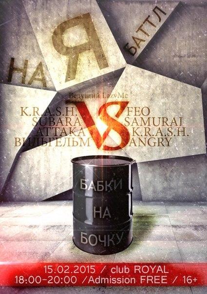 """15 февраля """"наЯбаттл"""" в клуб-баре """"ROYAL"""""""