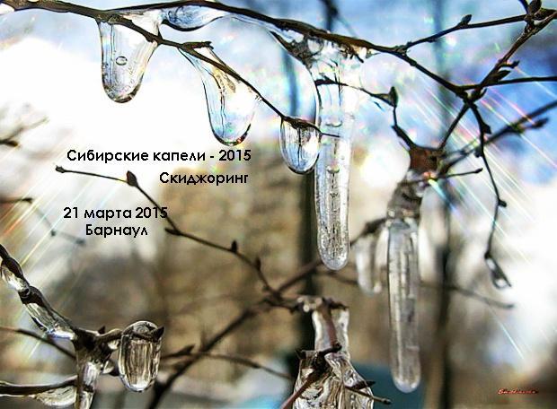 "Афиша Скиджоринг ""Сибирские капели 2019"""