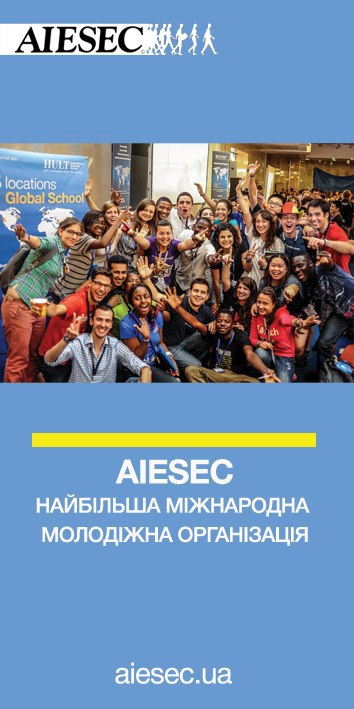 AIESEC Україна
