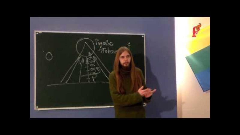 Андрей Ивашко. Родовые традиции и устои славян. День I. ч.1