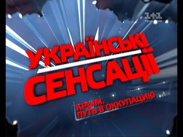 Українські сенсації. Крим. Шлях до окупації