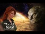 Тайны мира с Анной Чапман. Запретная химия (23.09.2015) HD 1080p