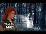 Тайны мира с Анной Чапман. Знаки судьбы (28.09.2015) HD 1080p