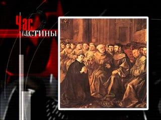 Час истины - Охота на ведьм в Европе Нового времени