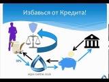 Аква Капитал - Как выкупить Ваши собственные долги по кредитам.