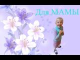 Тишкина Злата (4 года) - Подарок маме и всем воздушный поцелуй...
